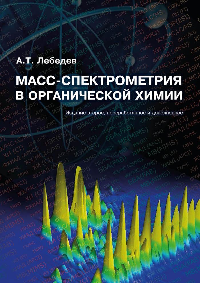 А. Т. Лебедев Масс-спектрометрия в органической химии