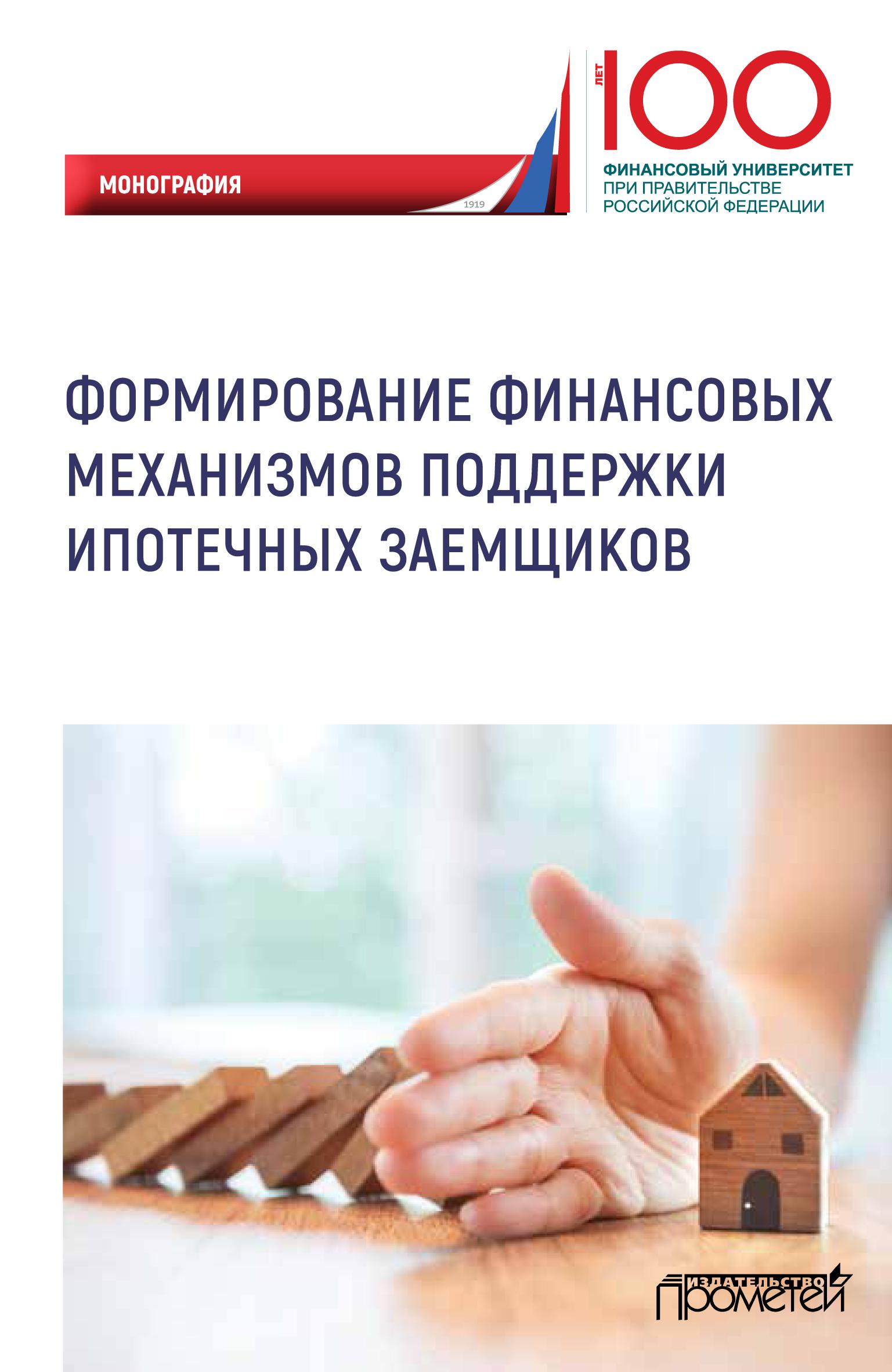 Коллектив авторов Формирование финансовых механизмов поддержки ипотечных заемщиков