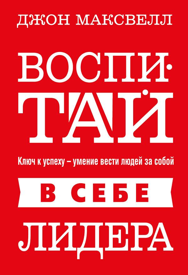 Обложка книги Воспитай в себе лидера