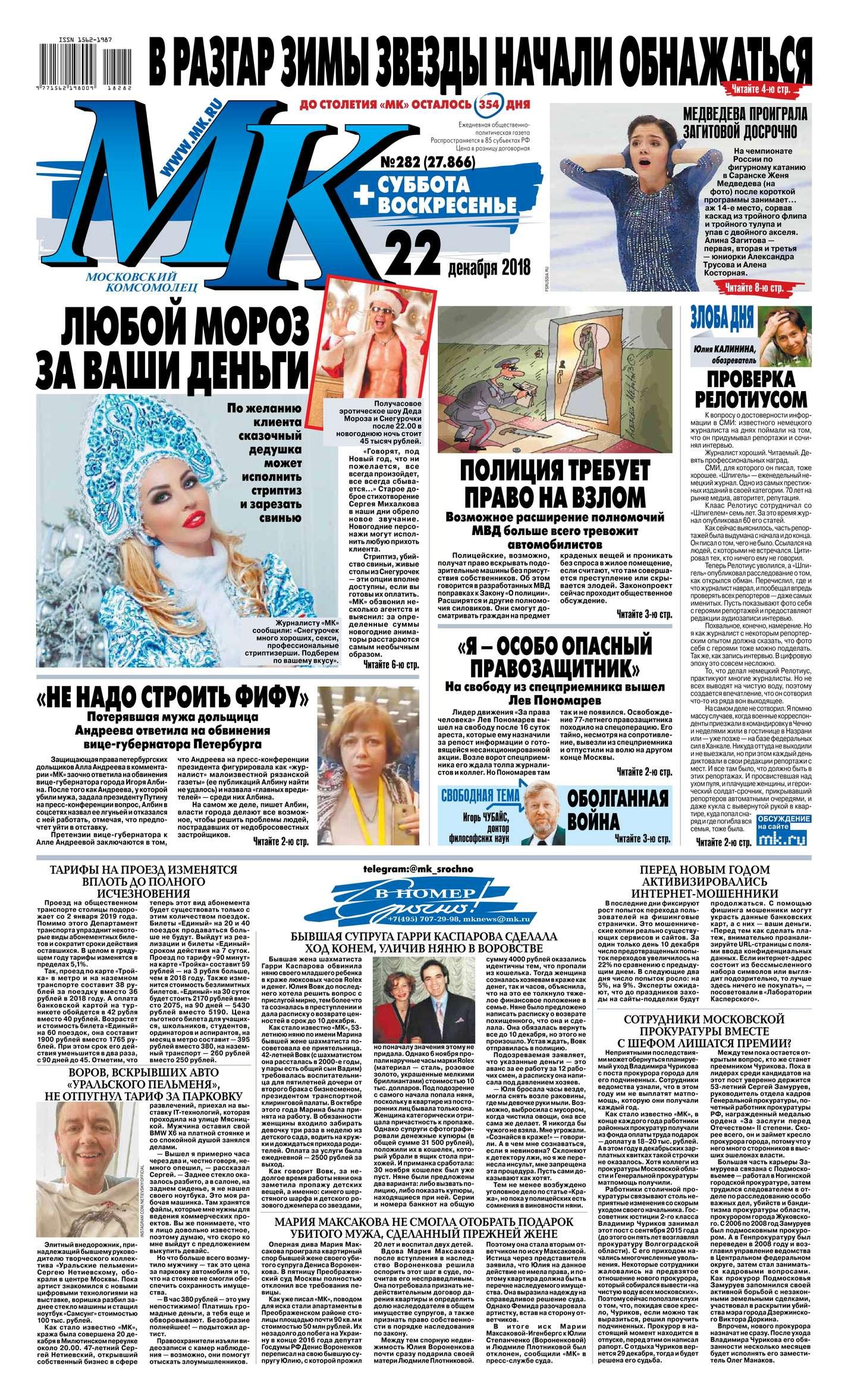 Редакция газеты МК Московский Комсомолец МК Московский Комсомолец 282-2018 цена 2017