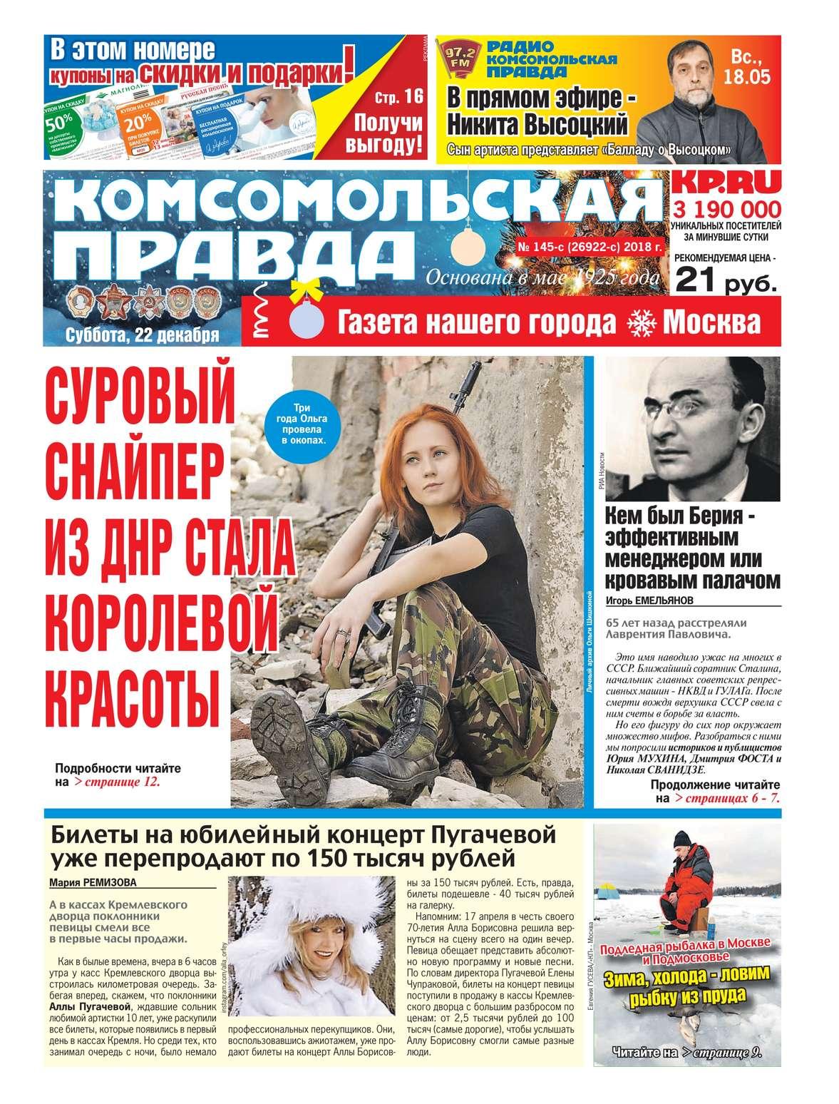Комсомольская Правда. Москва 145с-2018