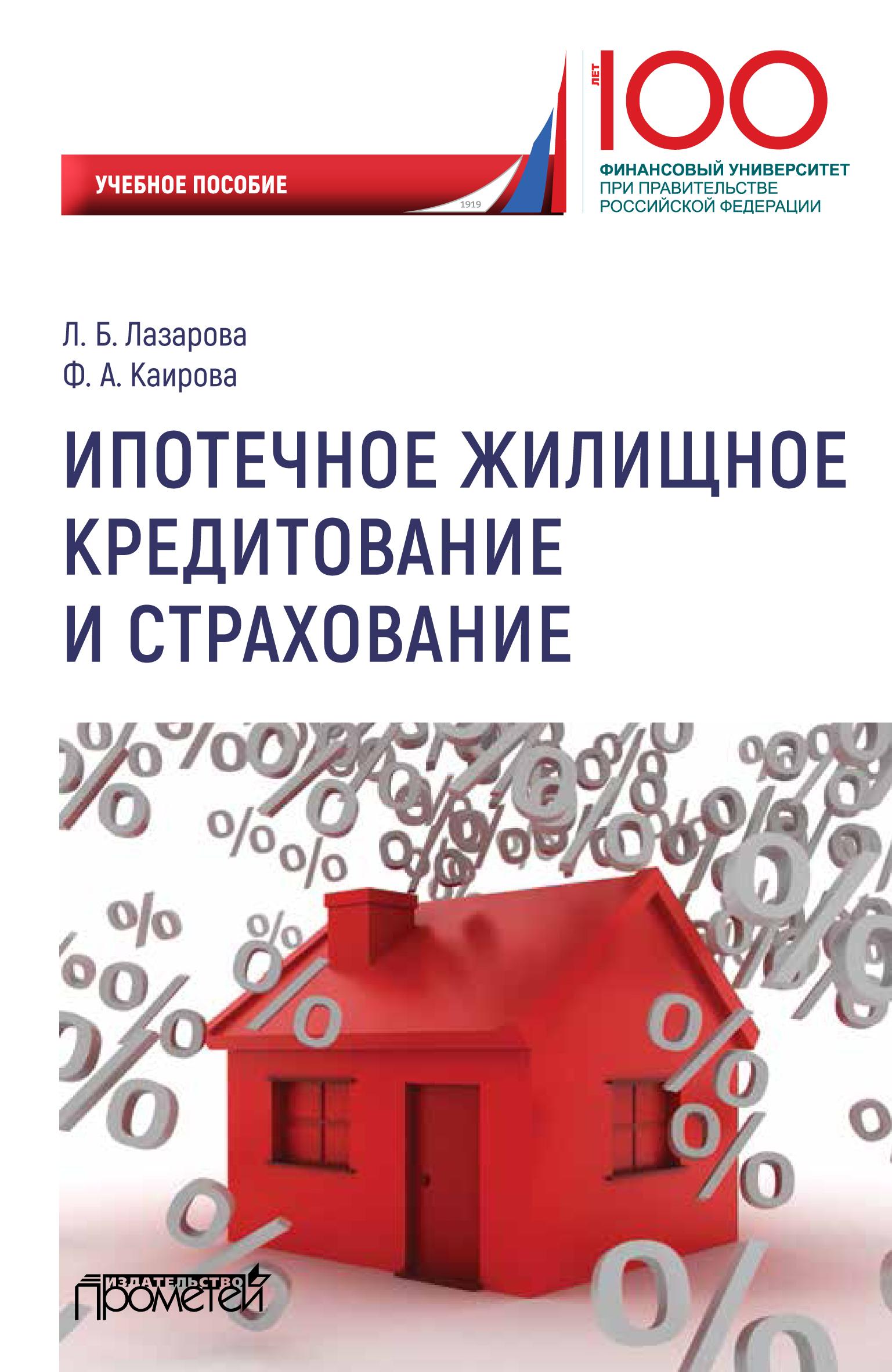 Л. Б. Лазарова Ипотечное жилищное кредитование и страхование