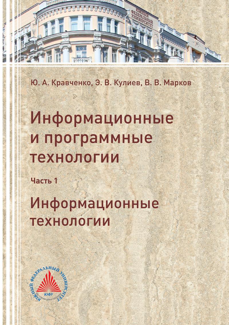 Эльмар Кулиев Информационные и программные технологии. Часть 1. Информационные технологии информационные технологии и вычислительные системы 3 2015