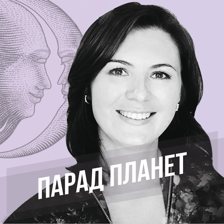 цена Татьяна Ермолина Ключевые события в стране и мире через призму движения планет