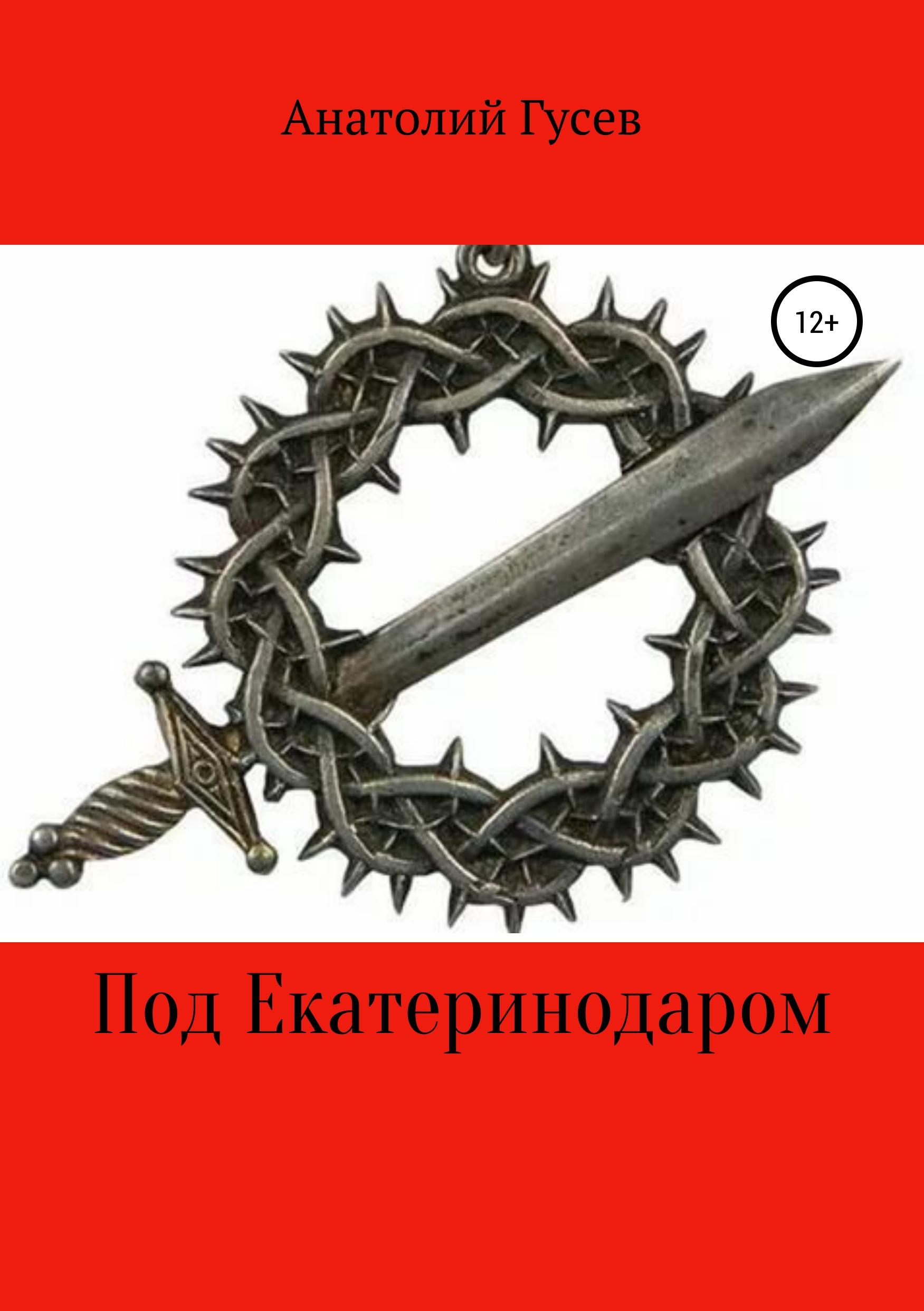 Анатолий Алексеевич Гусев Под Екатеринодаром анатолий алексеевич гусев петух