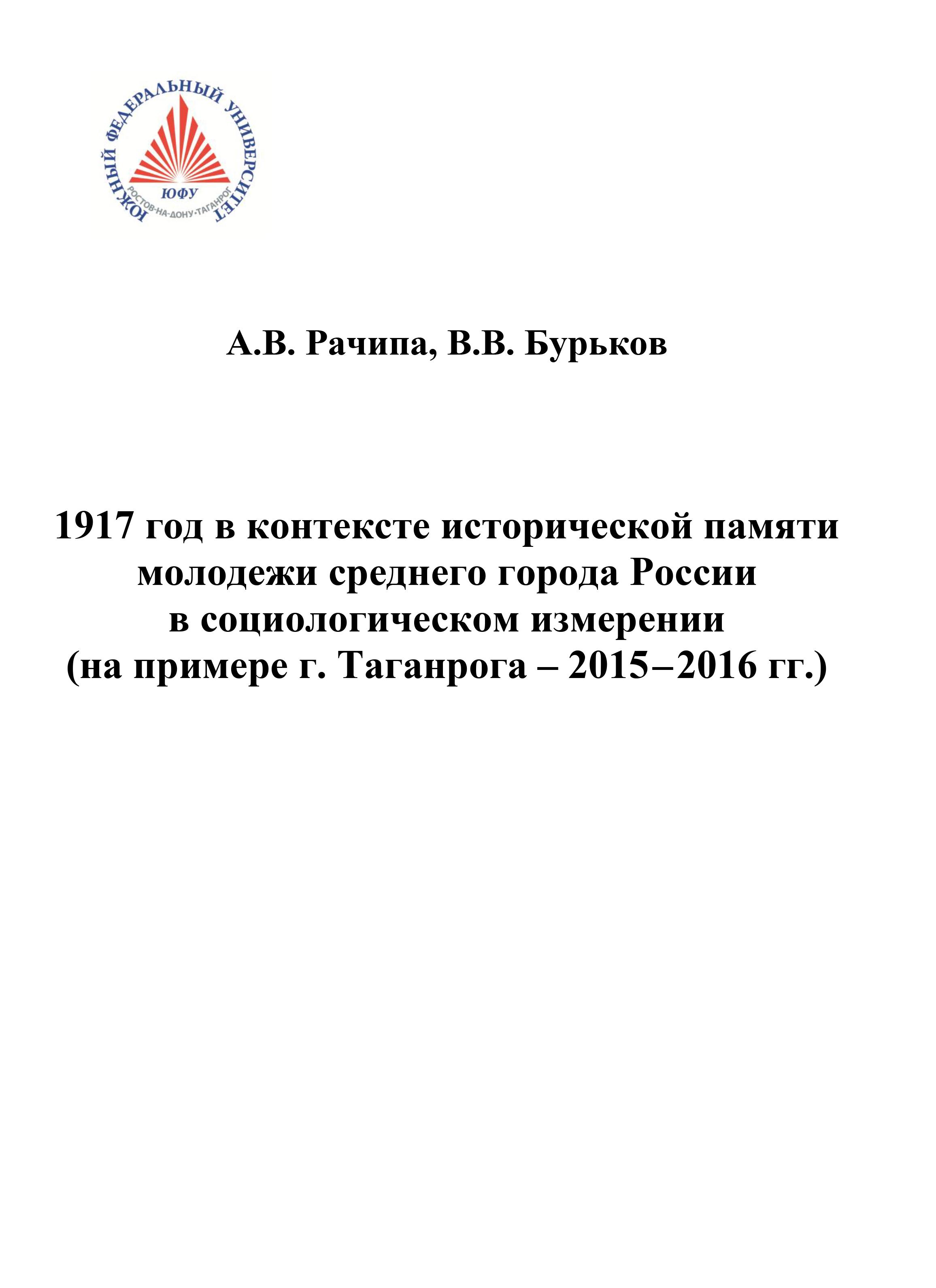 В. В. Бурьков 1917 год в контексте исторической памяти молодежи среднего города России в социологическом измерении (на примере г. Таганрога. 2015-2016 гг.) цена