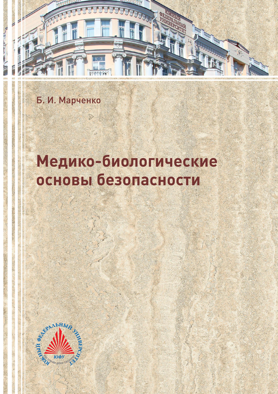 Б. И. Марченко Медико-биологические основы безопасности цена 2017