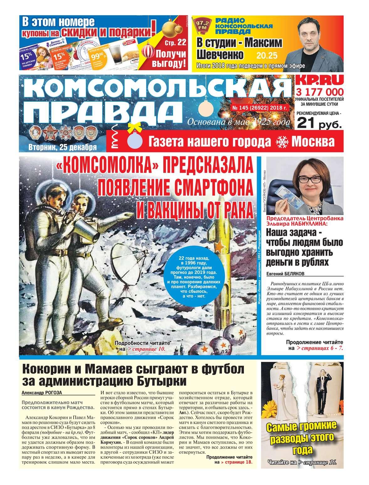 Комсомольская Правда. Москва 145-2018