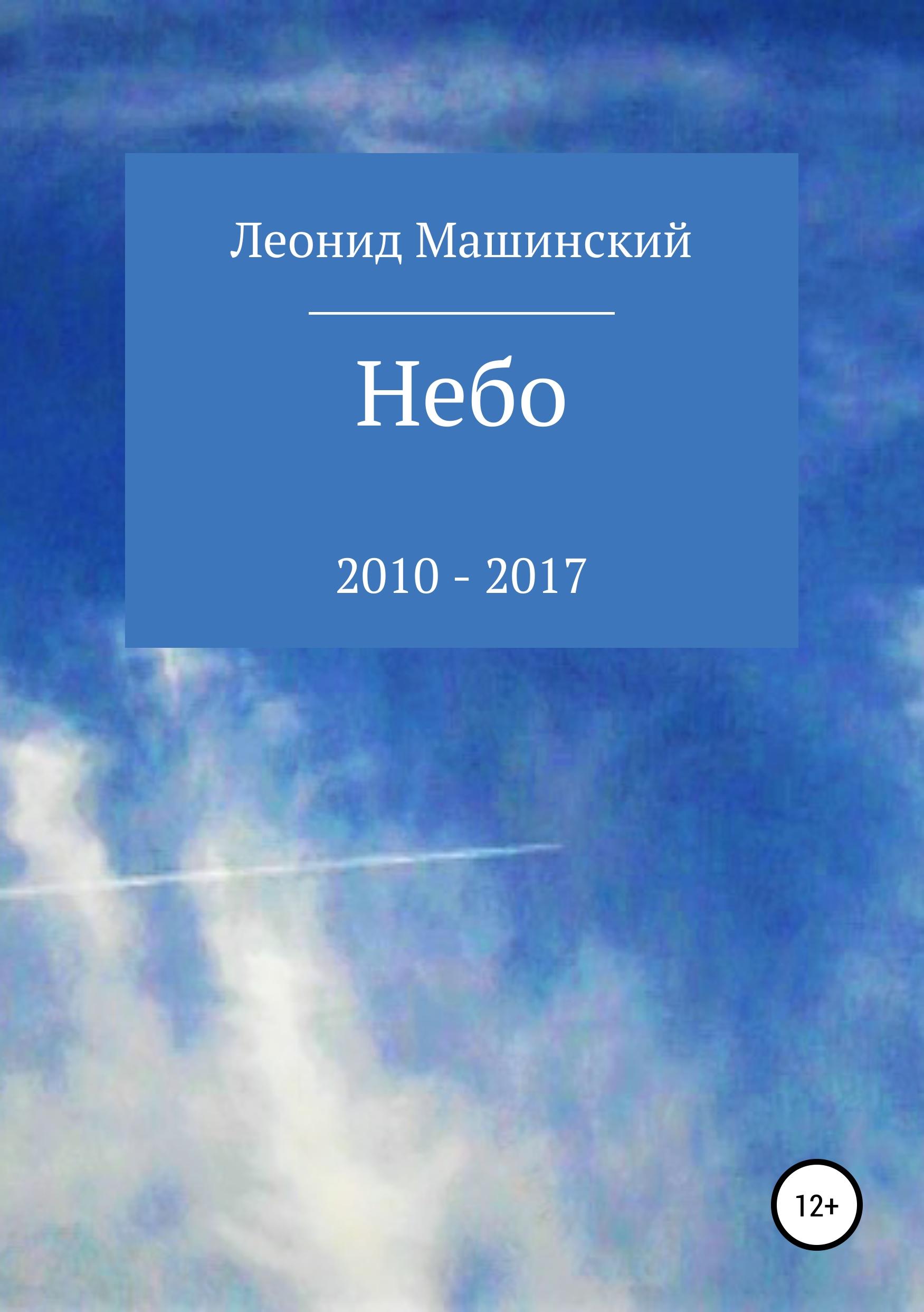 Леонид Александрович Машинский Небо владислав волков шагаем в небо