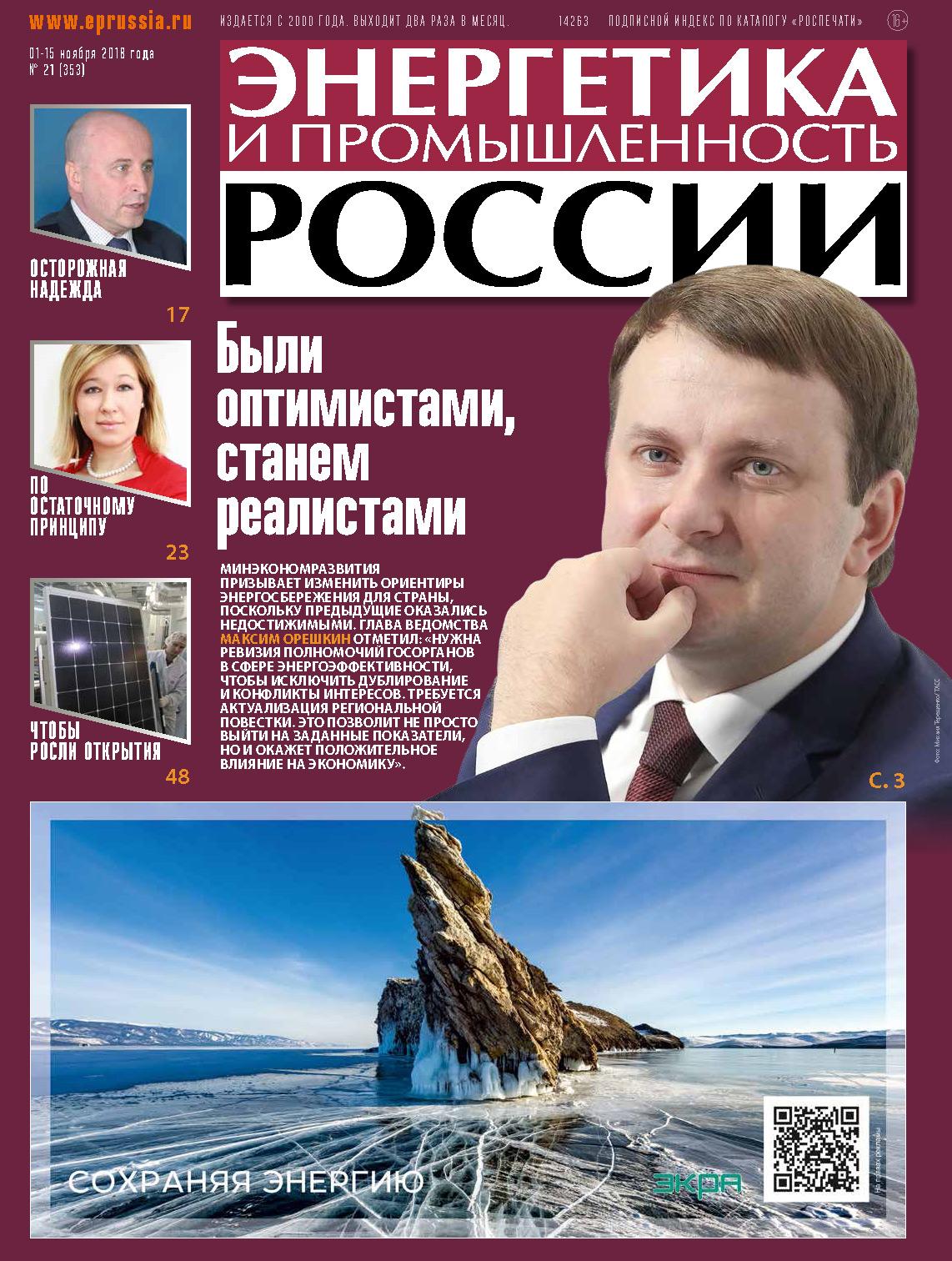 Отсутствует Энергетика и промышленность России №21 2018 отсутствует энергетика и промышленность россии 3 2013