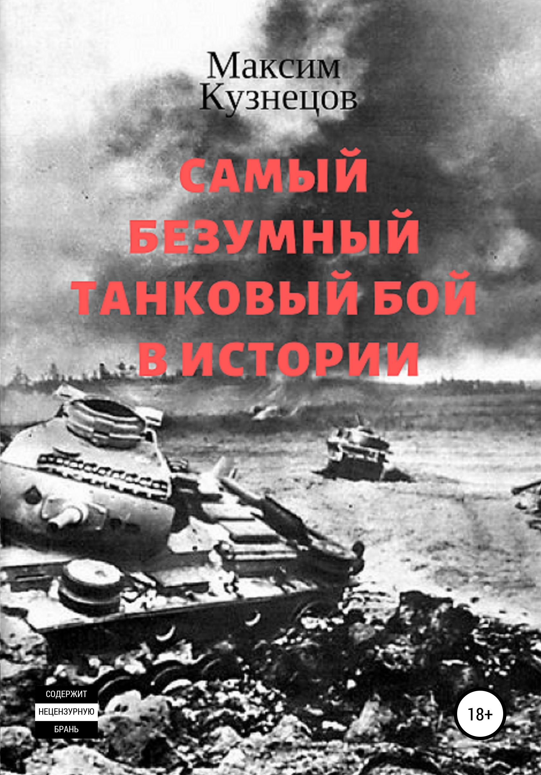 Максим Кузнецов Самый безумный танковый бой в истории сталинград я снайпер