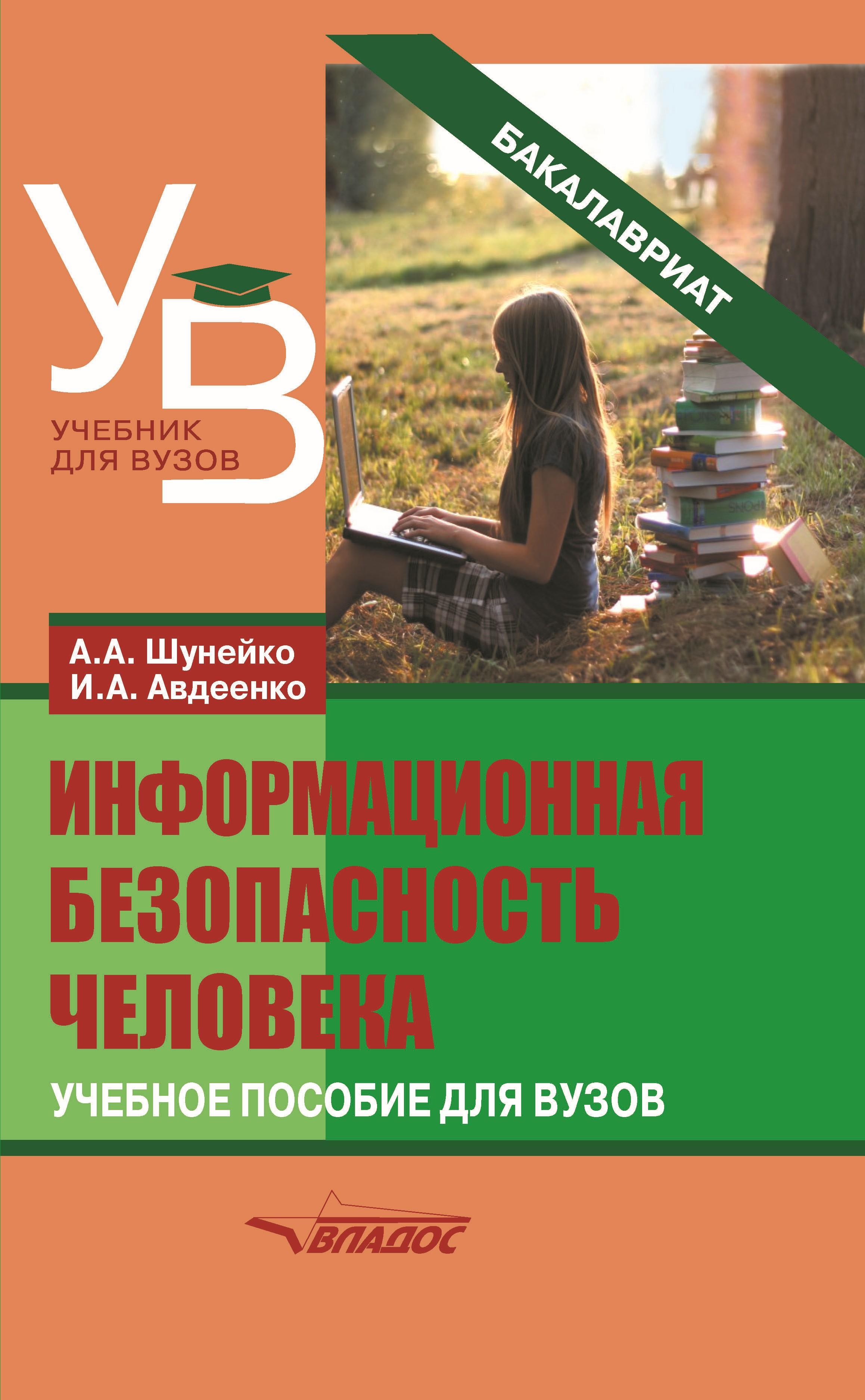 А. А. Шунейко Информационная безопасность человека