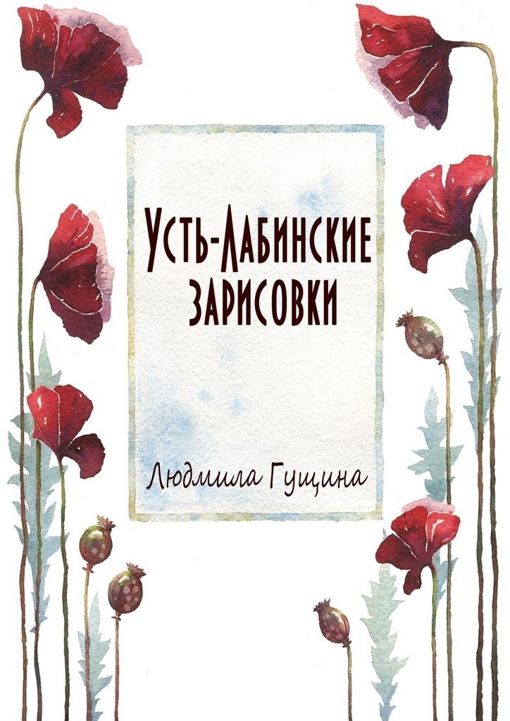 Людмила Гущина Усть-Лабинские зарисовки