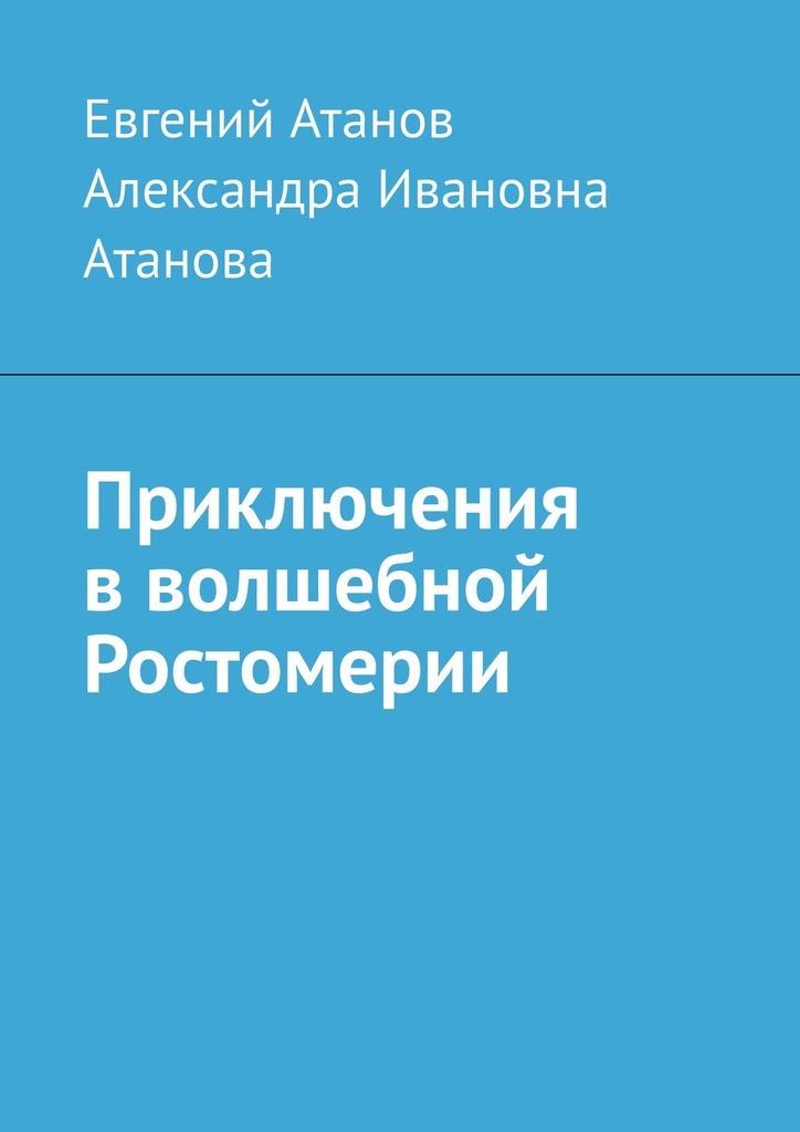 Евгений Атанов Приключения в волшебной Ростомерии умка pop pixie приключения в волшебной стране