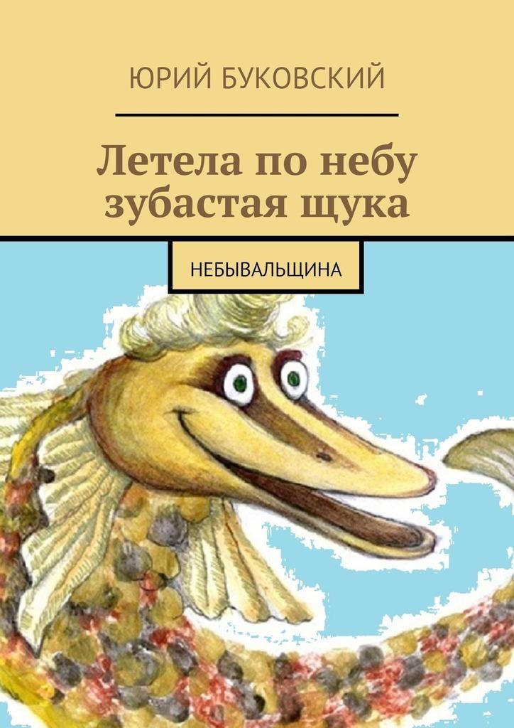 Юрий Буковский Летела по небу зубастая щука. Небывальщина футболка щука