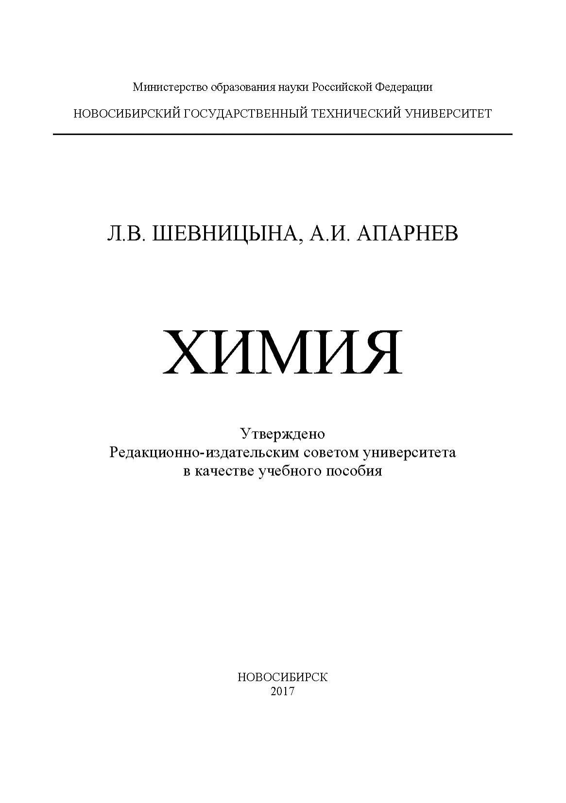А. И. Апарнев Химия а и апарнев химия сборник задач и упражнений