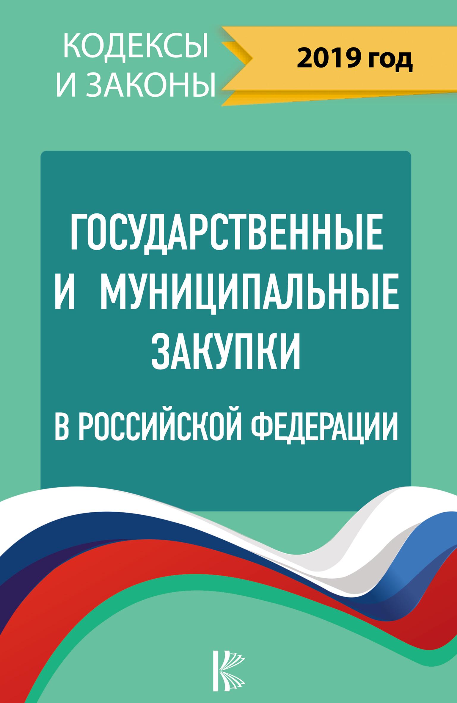 Нормативные правовые акты Государственные и муниципальные закупки в Российской Федерации на 2019 год нормативные правовые акты уголовный кодекс республики молдова