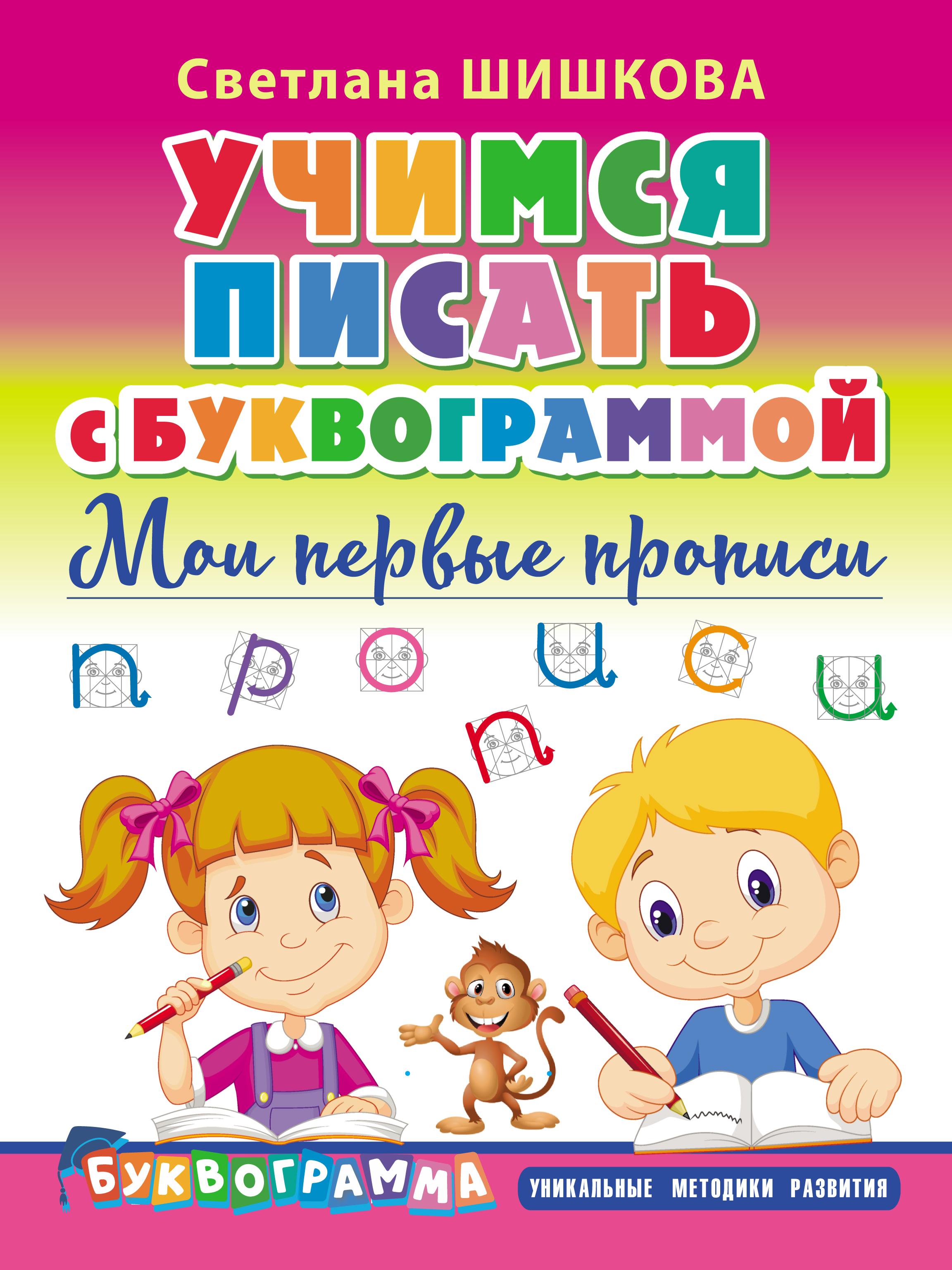 Светлана Шишкова Учимся писать с Буквограммой. Мои первые прописи феникс прописи для школьников