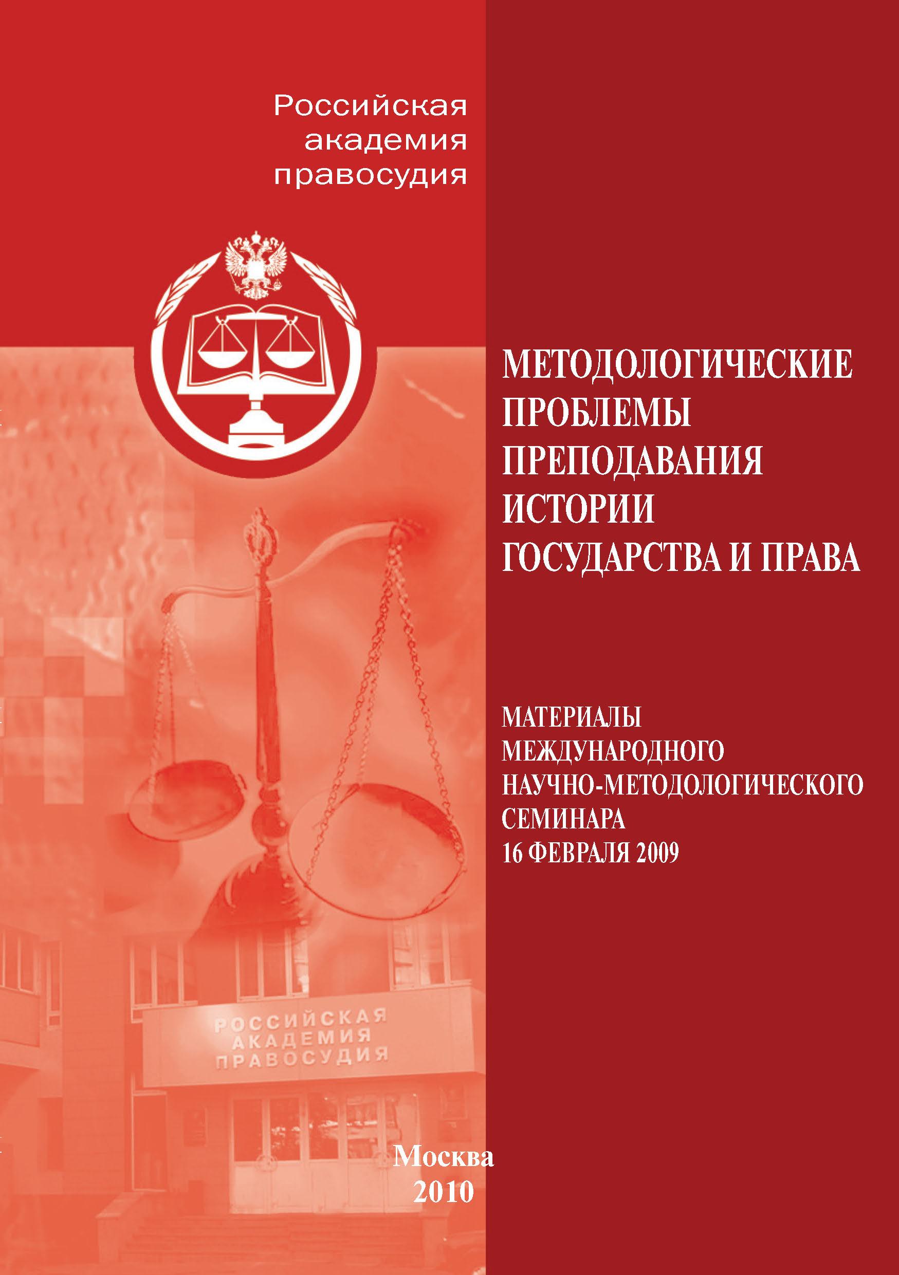 Сборник статей Методологические проблемы преподавания истории государства и права сборник статей vox juris глас права