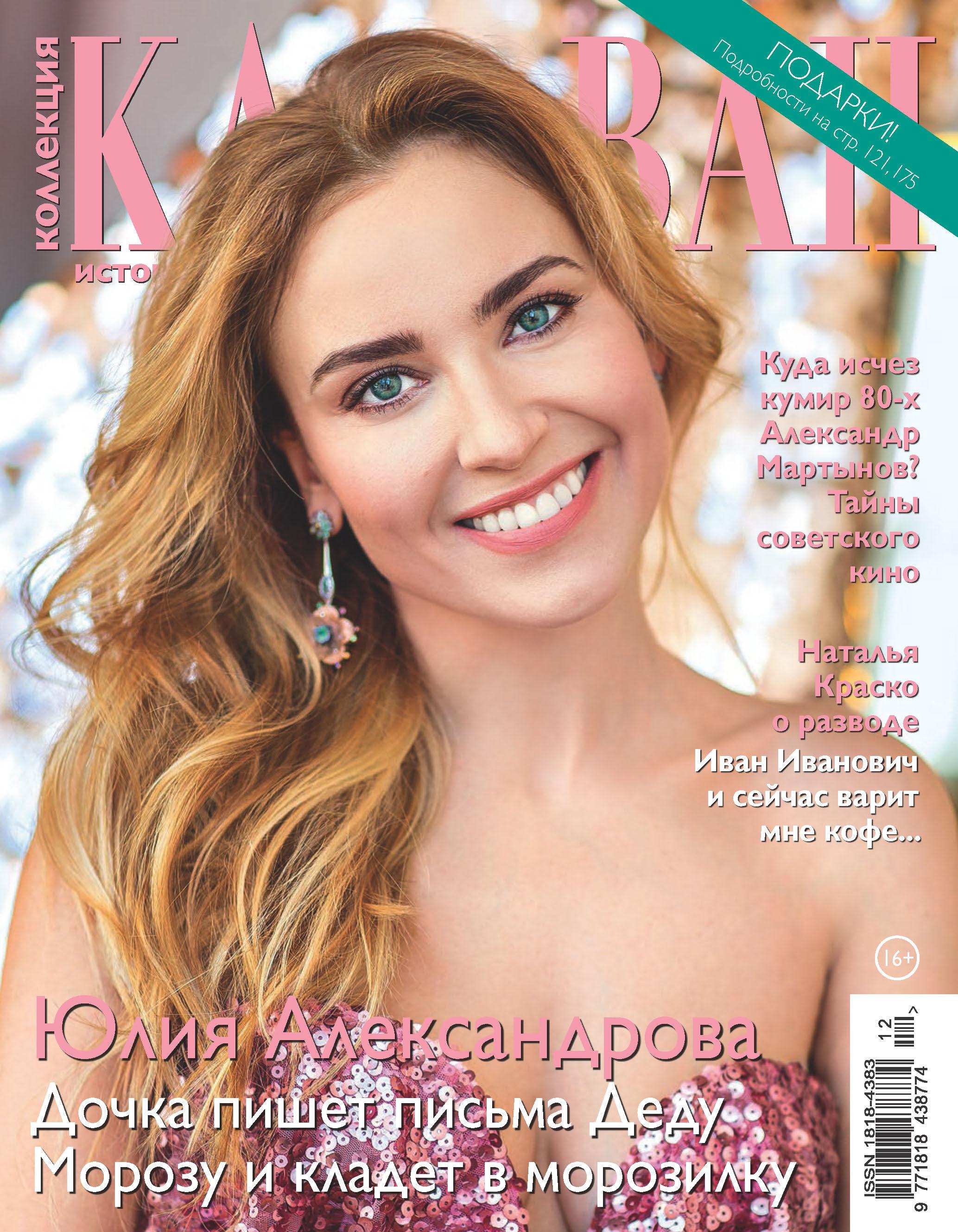 цена на Отсутствует Коллекция Караван историй №12/2018