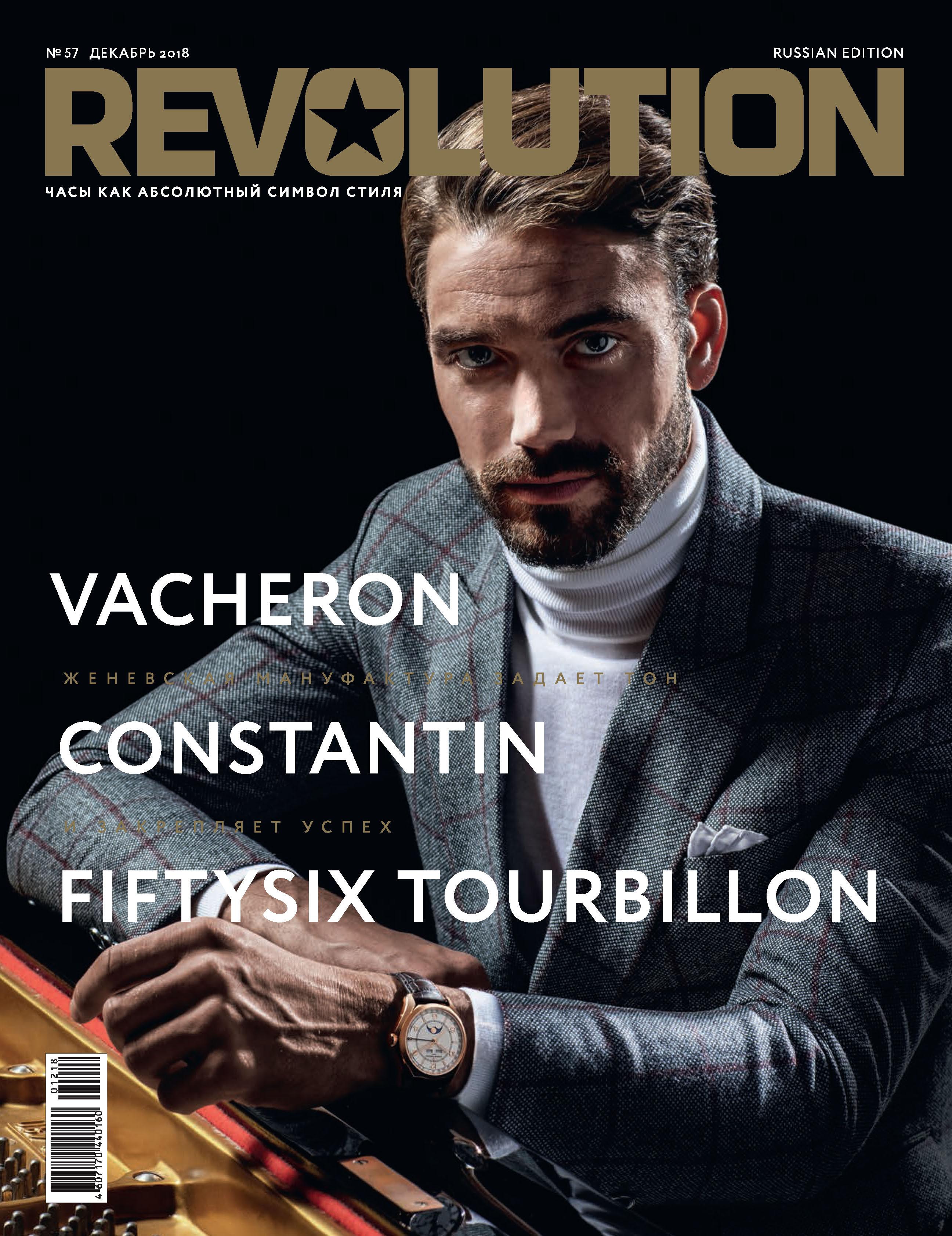 Отсутствует Журнал Revolution №57,декабрь 2018 отсутствует журнал revolution 53 декабрь 2017