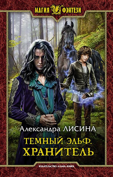Александра Лисина Темный эльф. Хранитель прозоров а темный лорд клятва темного лорда