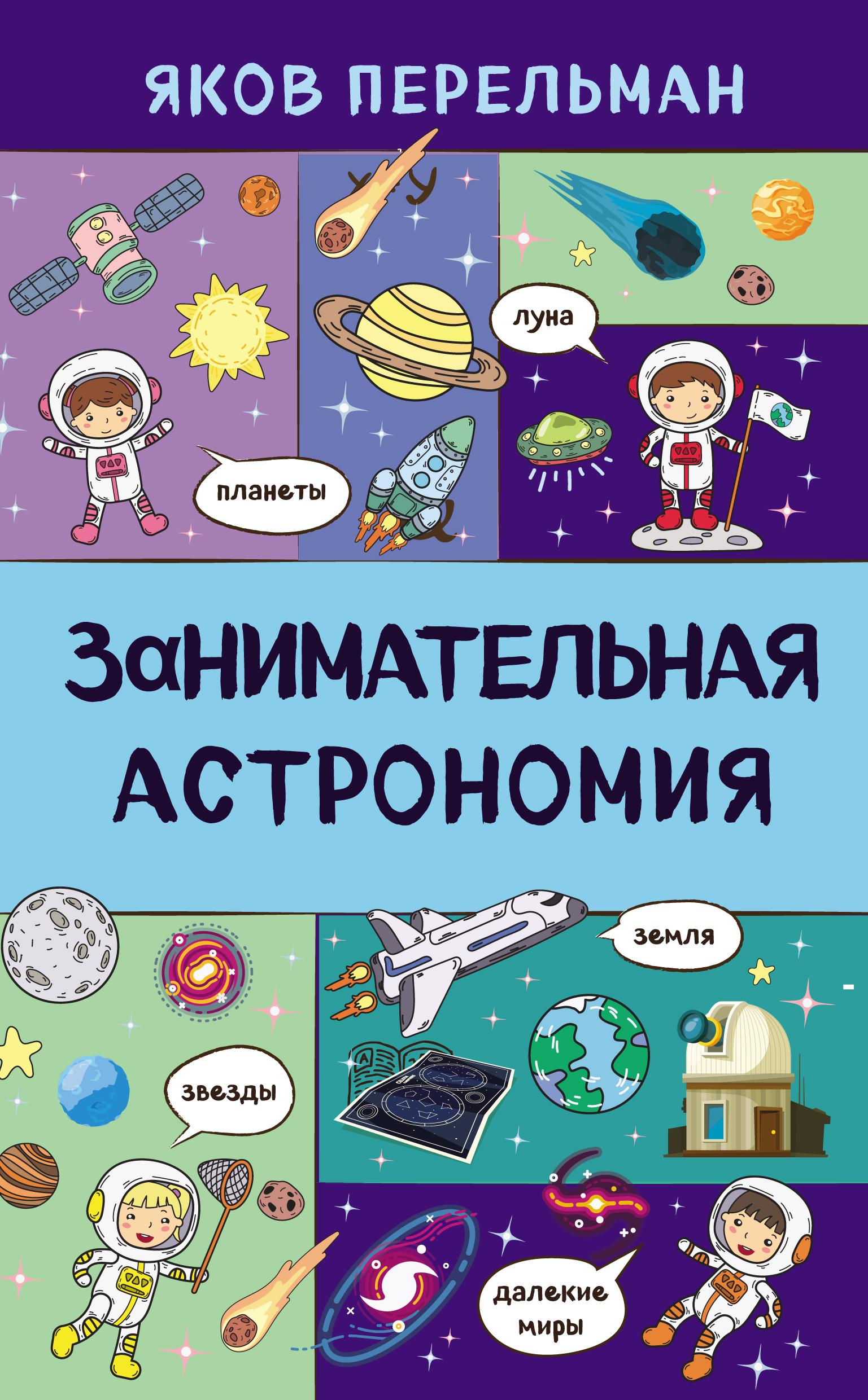 Яков Перельман Занимательная астрономия перельман яков исидорович занимательная математика