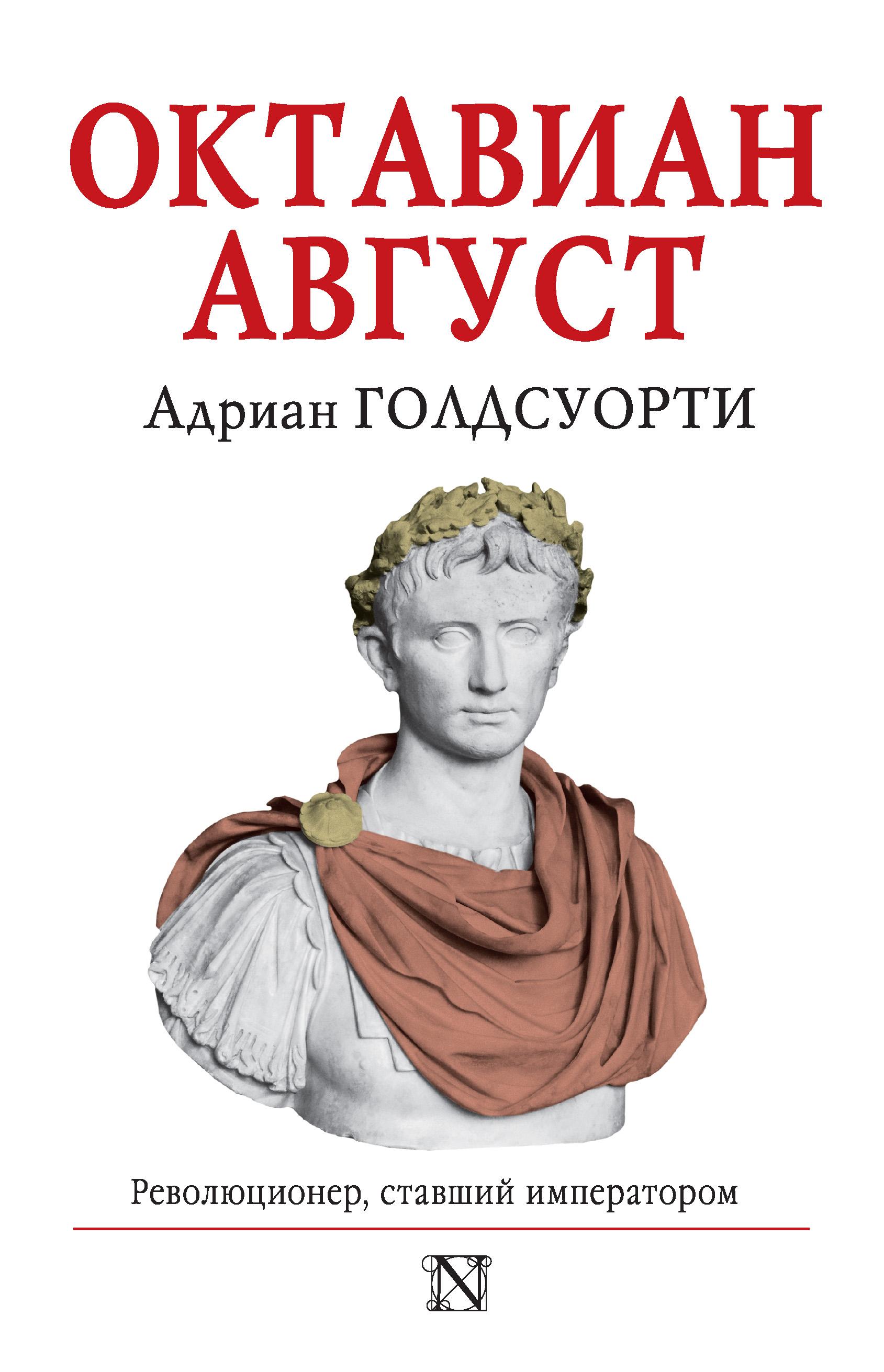 Адриан Голдсуорти Октавиан Август. Революционер, ставший императором август октавиан
