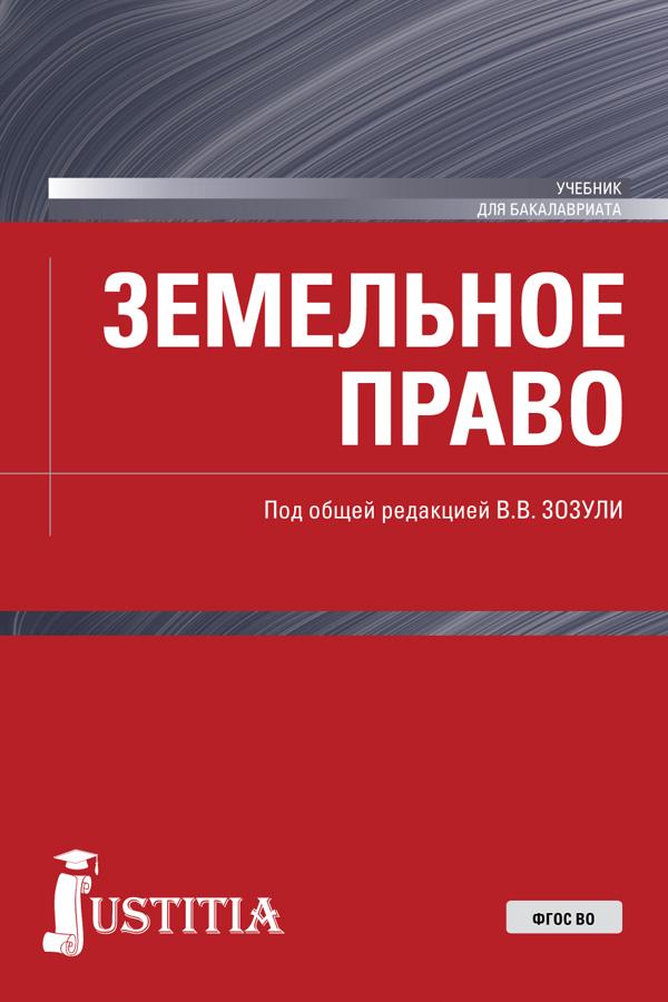 Коллектив авторов Земельное право коллектив авторов итоговая государственная аттестация выпускников вузов