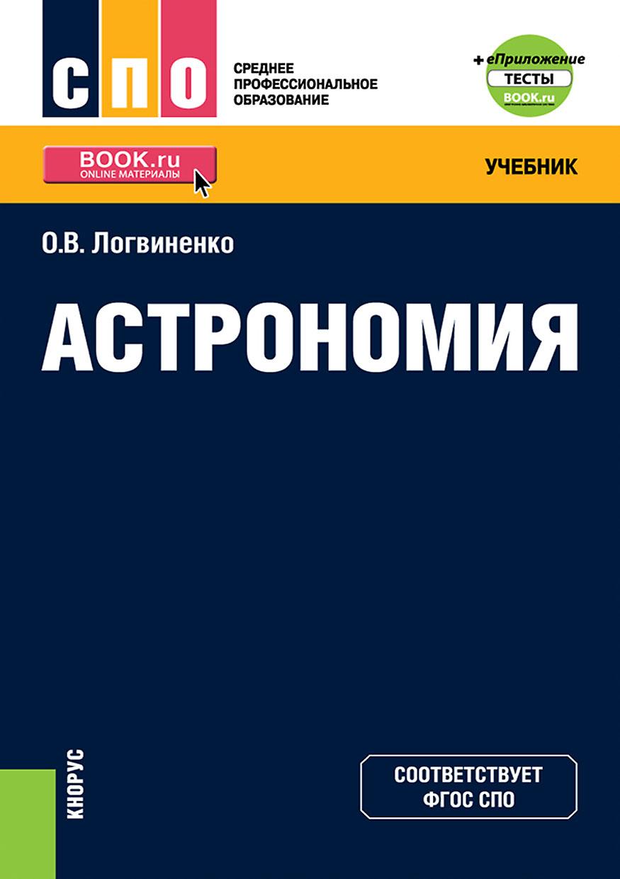 О. В. Логвиненко Астрономия