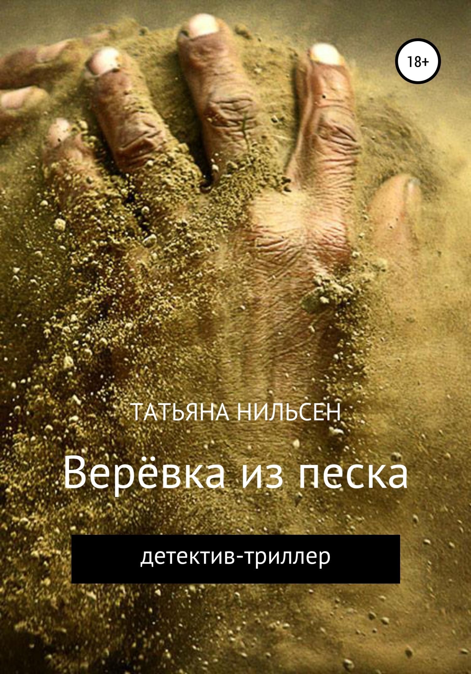 Татьяна Нильсен Верёвка из песка татьяна нильсен под знаком радуги