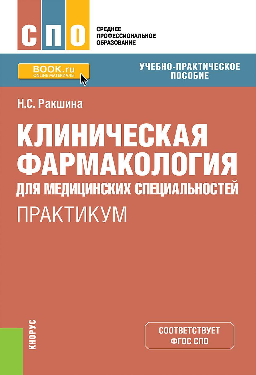 Н. С. Ракшина Клиническая фармакология для медицинских специальностей клиническая фармакология скачать книгу