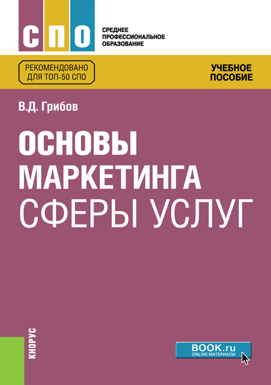 В. Д. Грибов Основы маркетинга сферы услуг в д чаклин основы оперативной ортопедии и травматологии