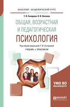 Наталья Витальевна Носкова Общая, возрастная и педагогическая психология. Учебник и практикум для академического бакалавриата цена