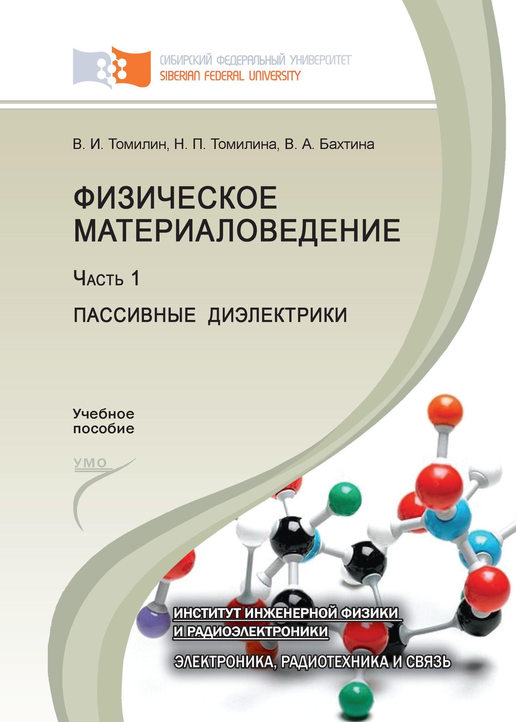 В. И. Томилин Физическое материаловедение. Часть 1. Пассивные диэлектрики