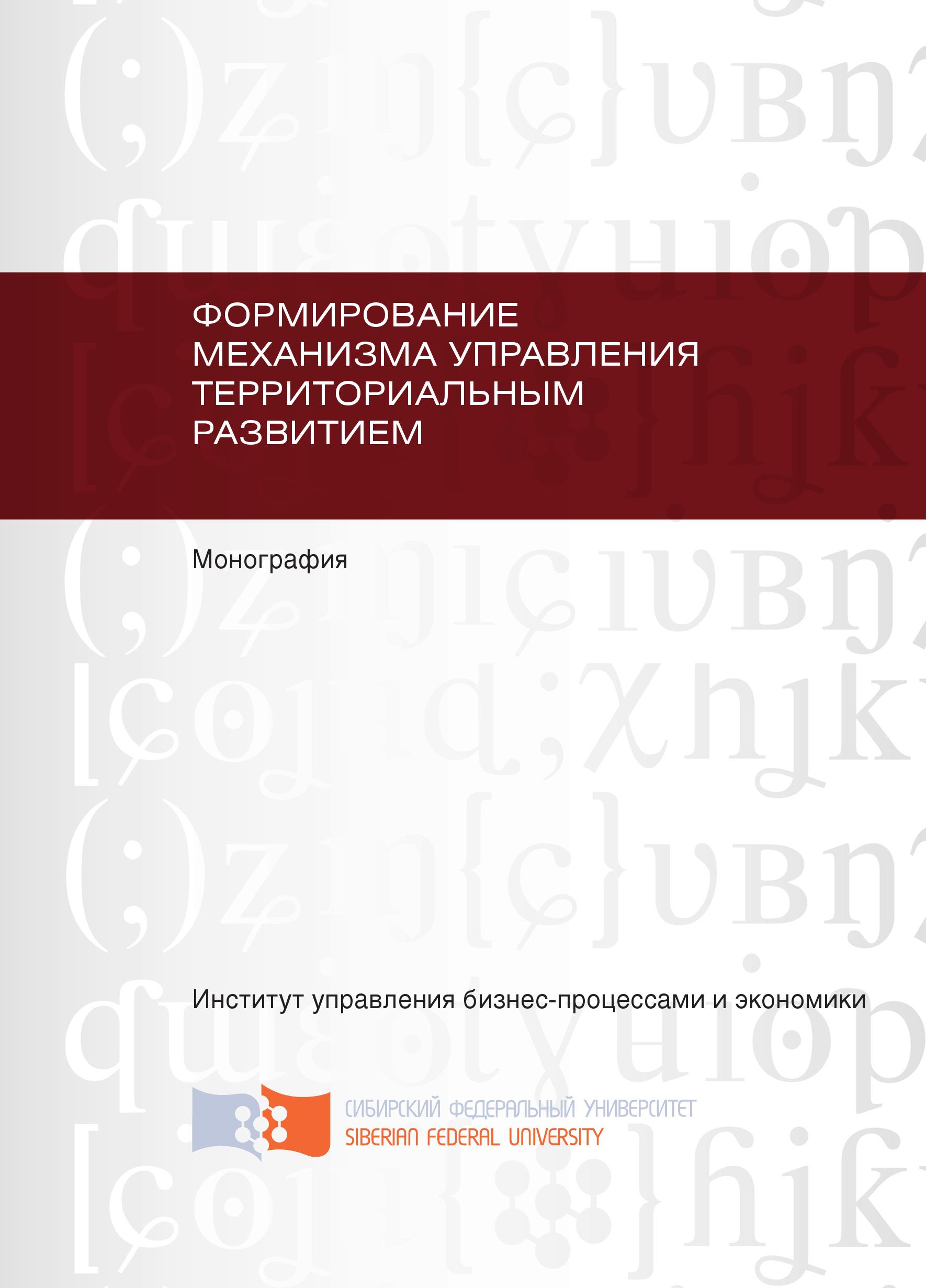 Зоя Васильева Формирование механизма управления территориальным развитием цена 2017