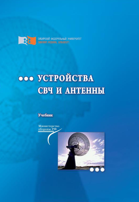 Д. Д. Дмитриев Устройства СВЧ и антенны устройства свч и антенны проектирование фазированных антенных решеток