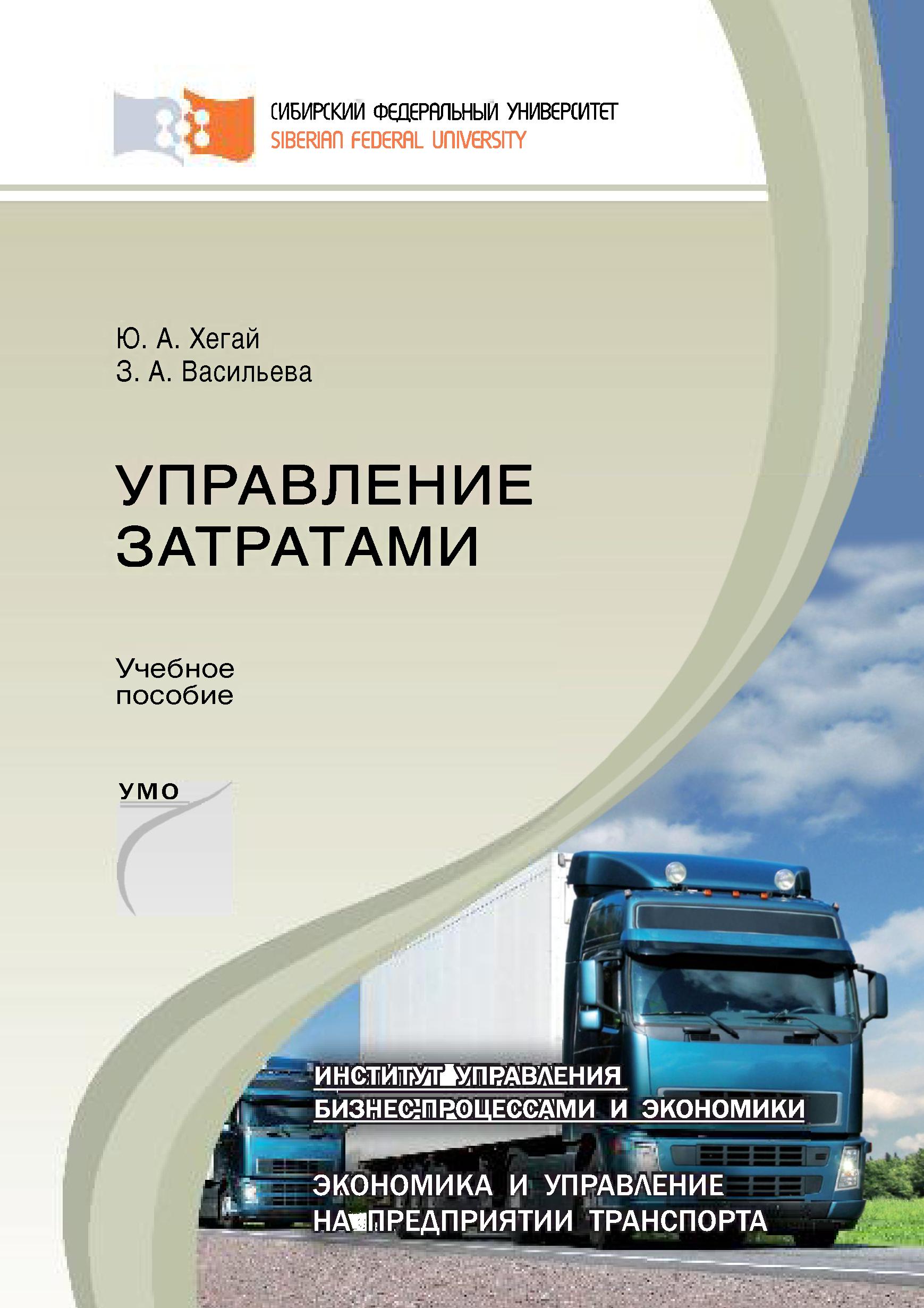 Зоя Васильева Управление затратами и окунева о резервах повышения производительности труда