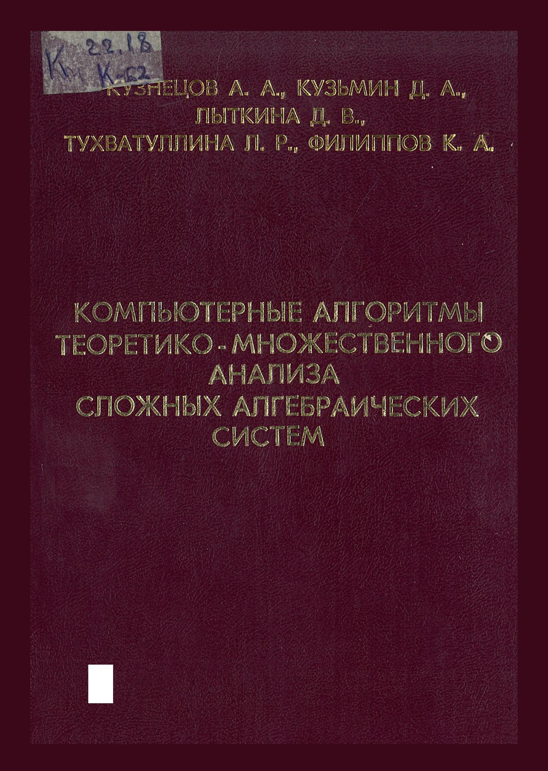 А. А. Кузнецов Компьютерные алгоритмы теоретико-множественного анализа сложных алгебраических систем