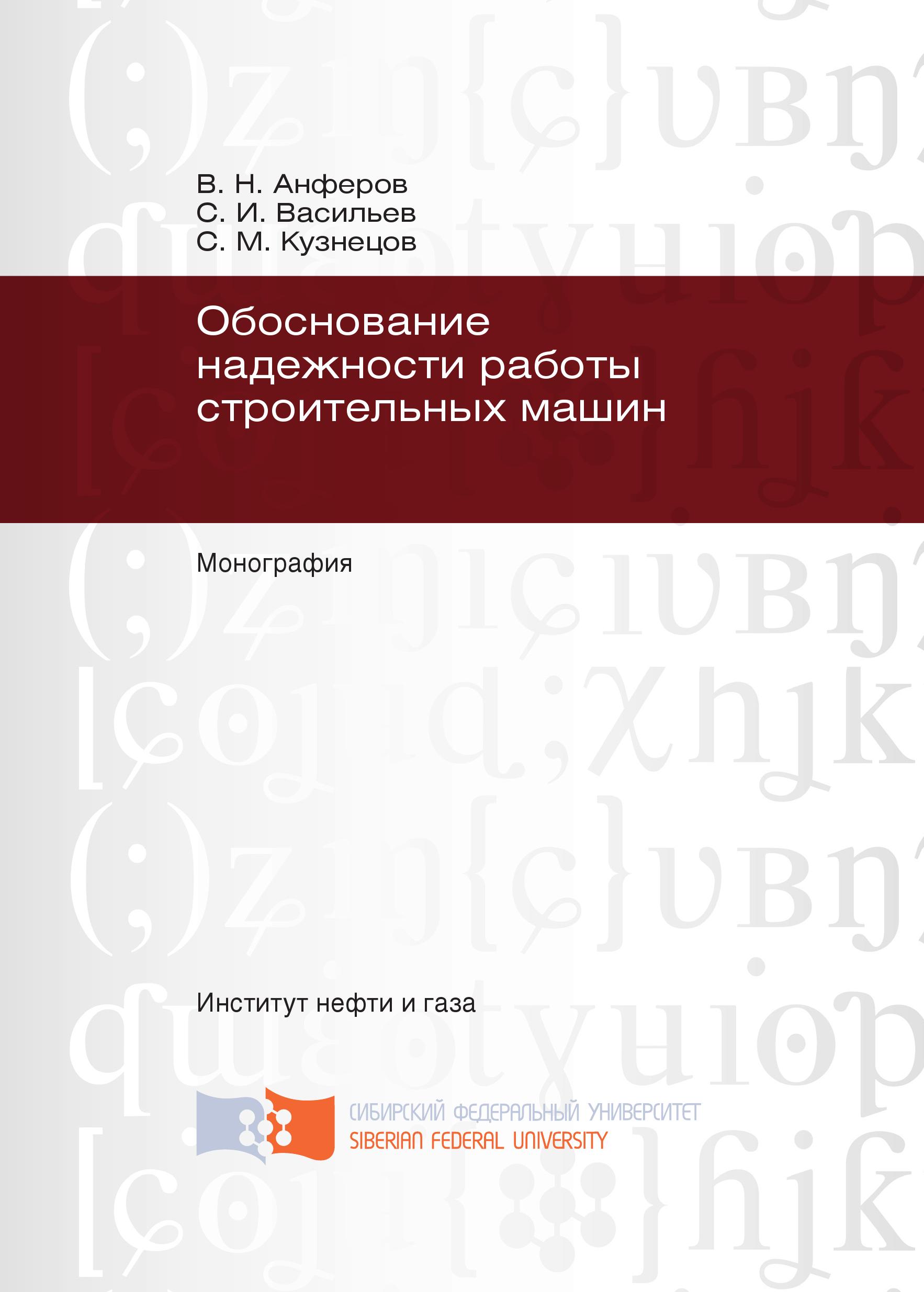 Сергей Кузнецов Обоснование надежности работы строительных машин