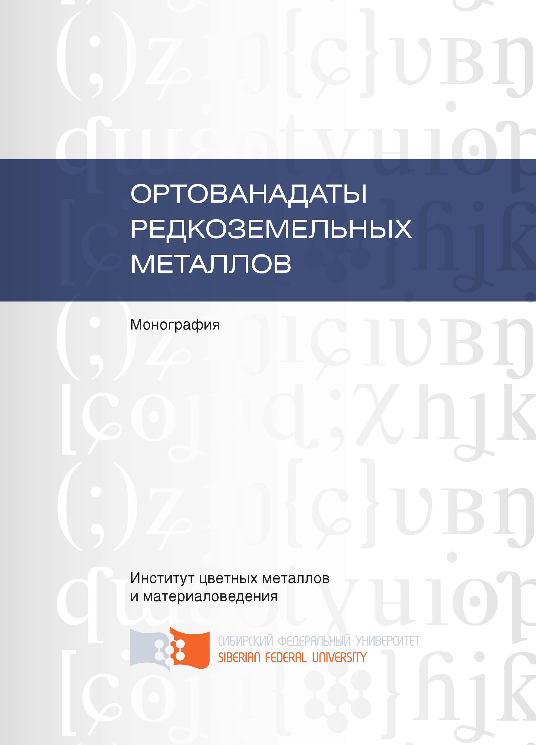 цены Любовь Денисова Ортованадаты редкоземельных металлов