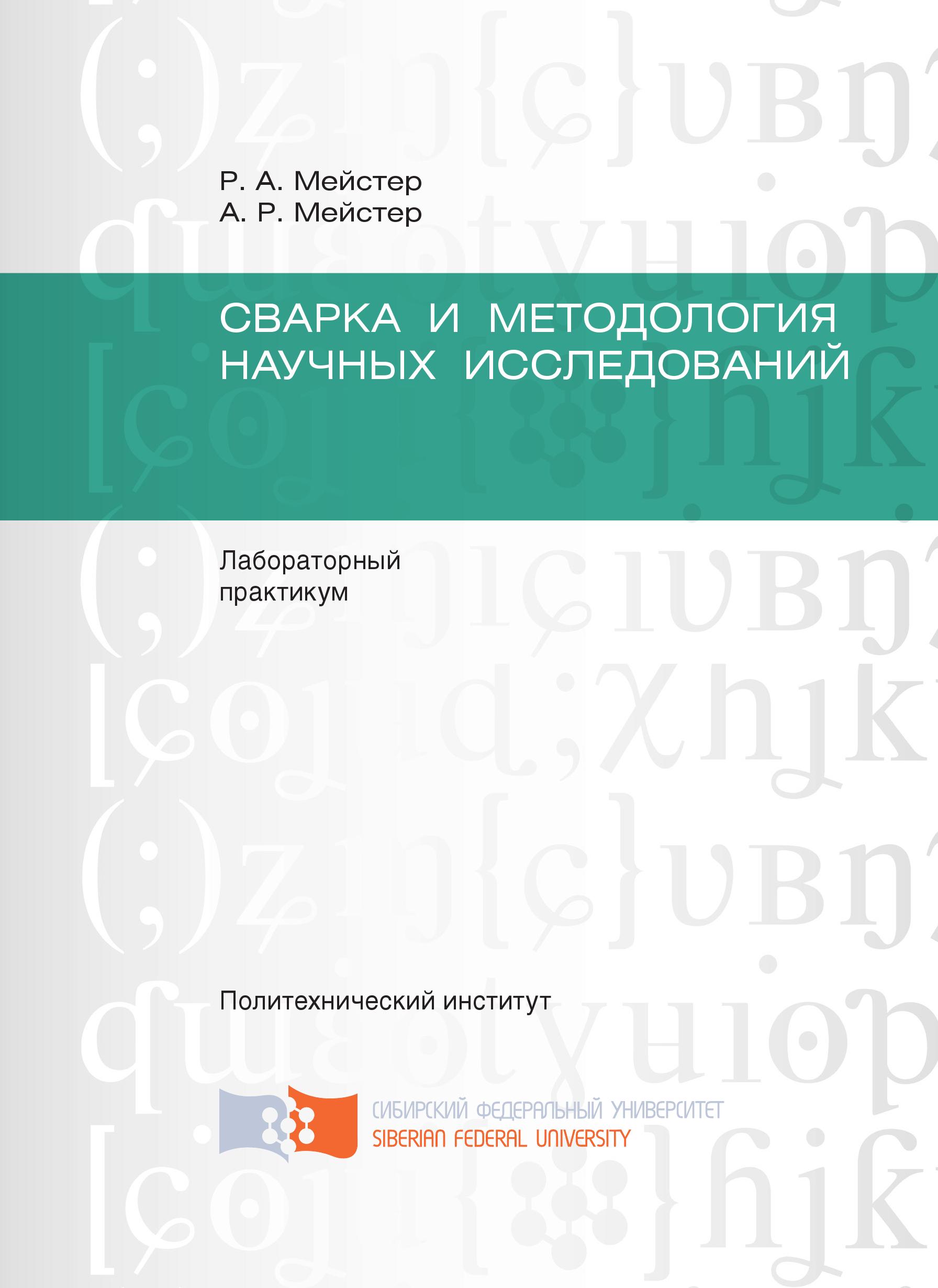 Андрей Мейстер Сварка и методология научных исследований