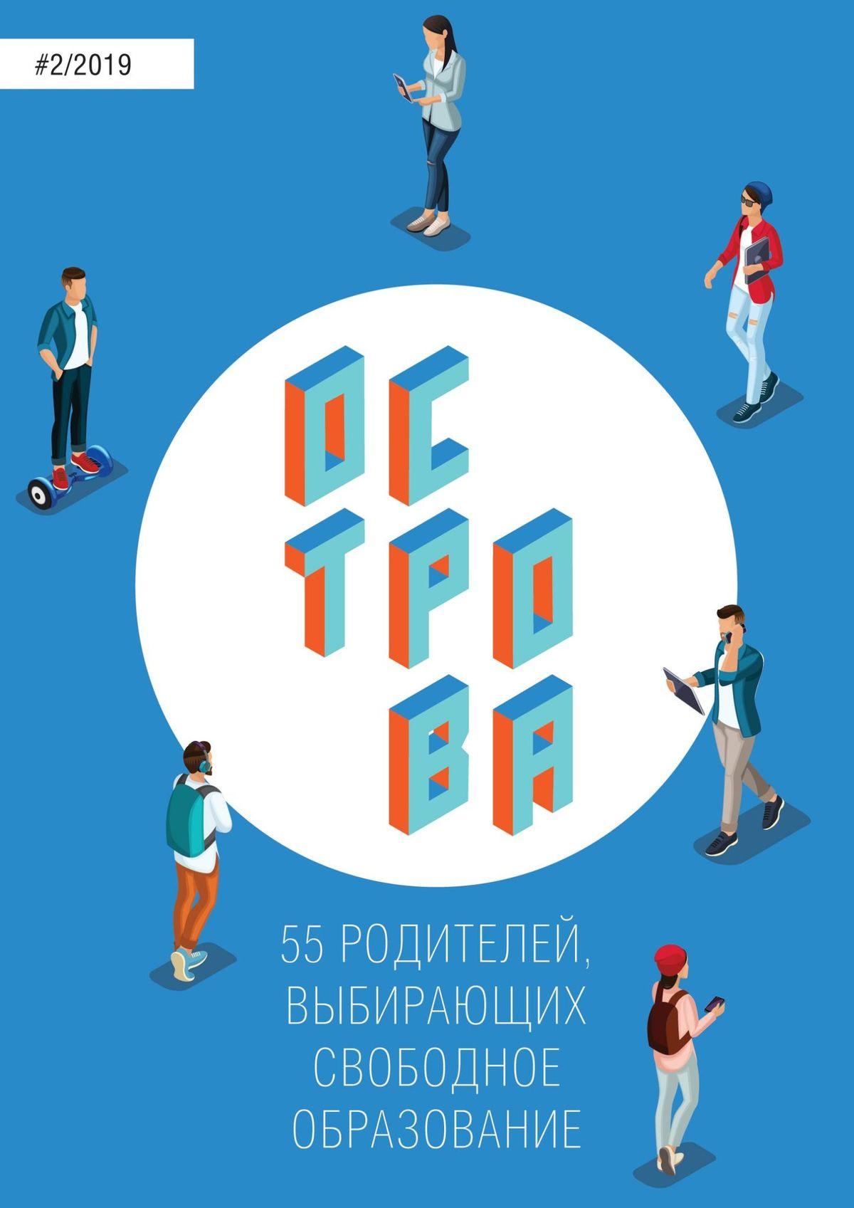 Анна Турчанинова Острова-2. 55 родителей, выбирающих свободное образование