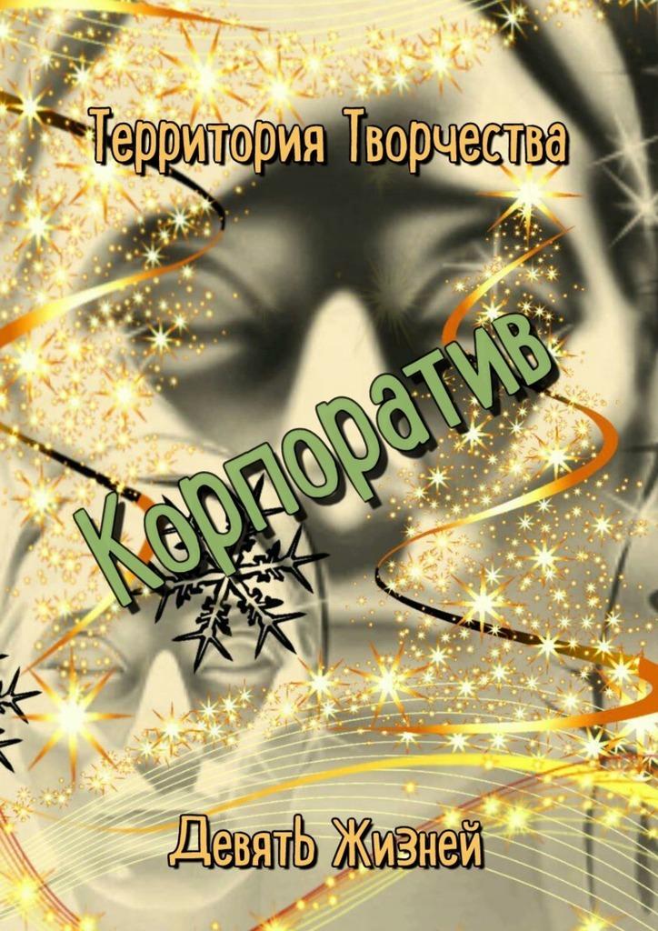 Фото - Валентина Спирина Корпоратив. Девять Жизней валентина спирина девять жизней девятыйвал
