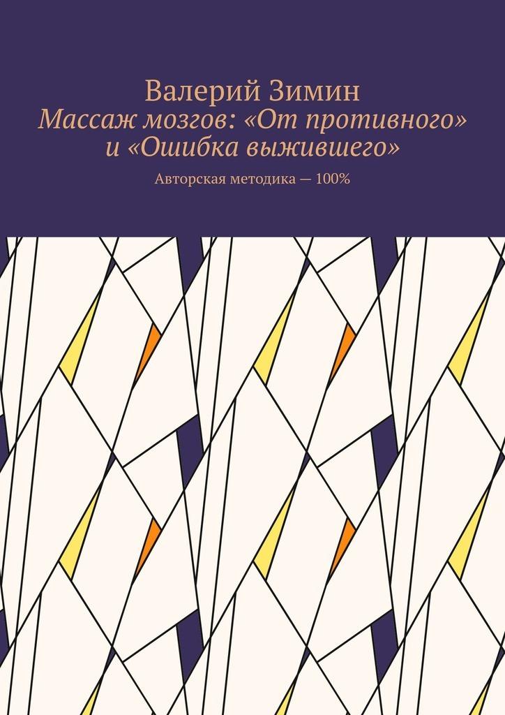 Обложка книги Массаж мозгов: «Отпротивного» и«Ошибка выжившего». Авторская методика – 100%