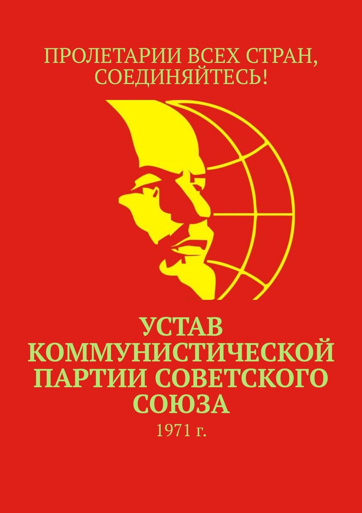 Тимур Воронков Устав Коммунистической партии Советского Союза. 1971г.