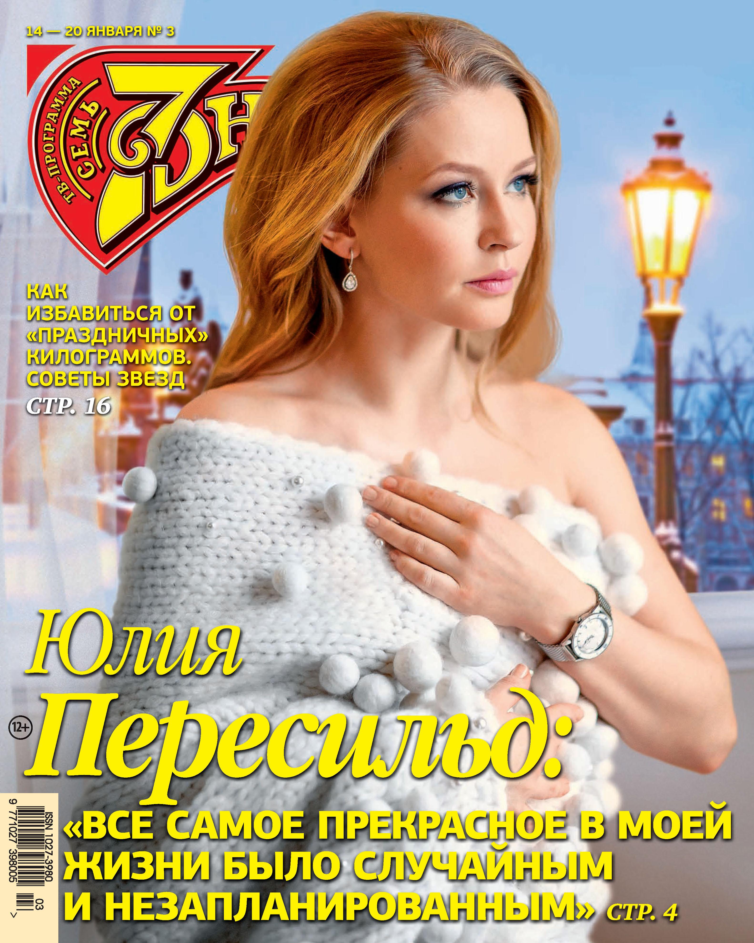 Семь дней ТВ-программа №03/2019