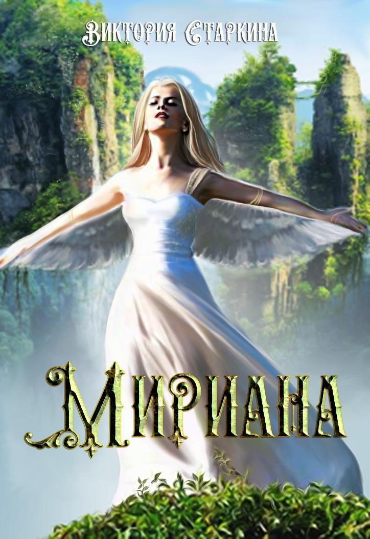 Мириана