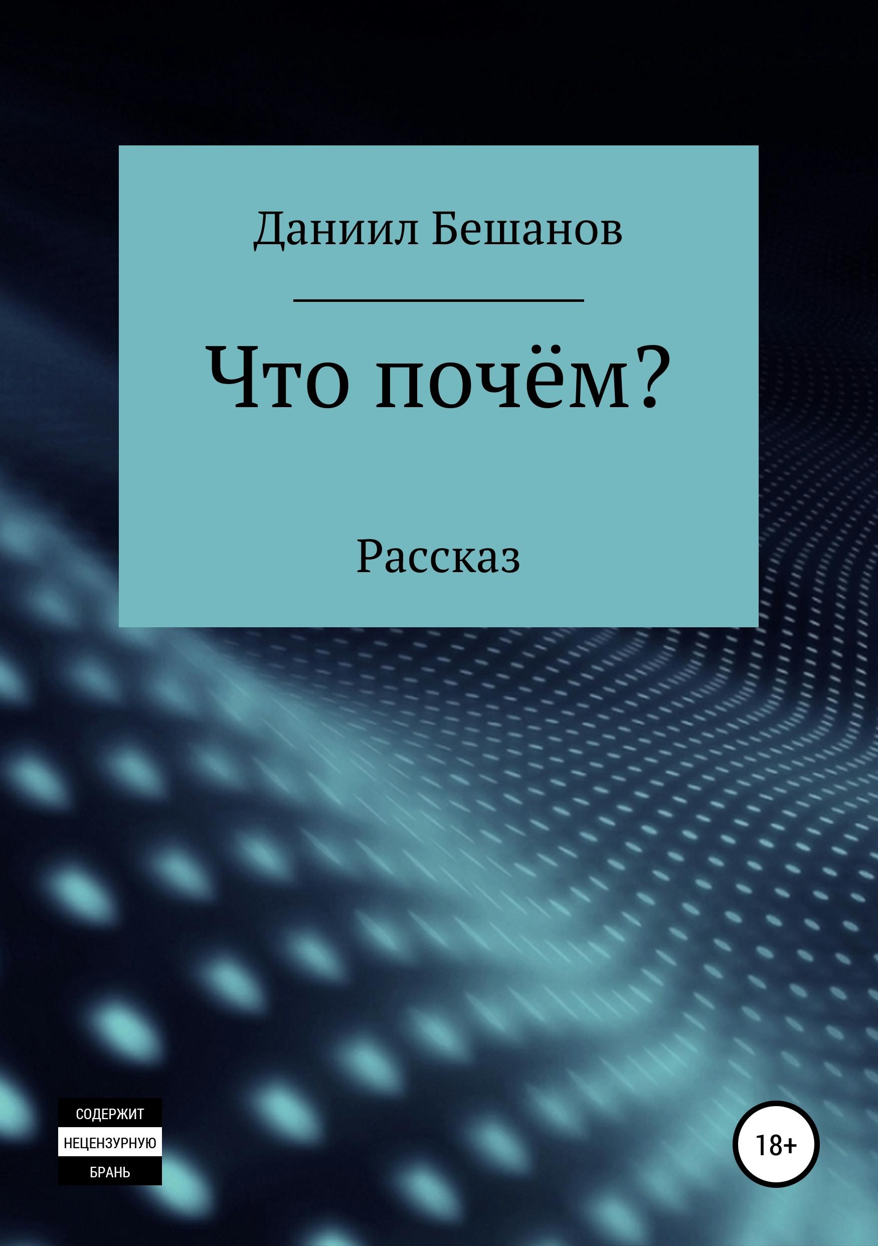 Даниил Александрович Бешанов Что почём?