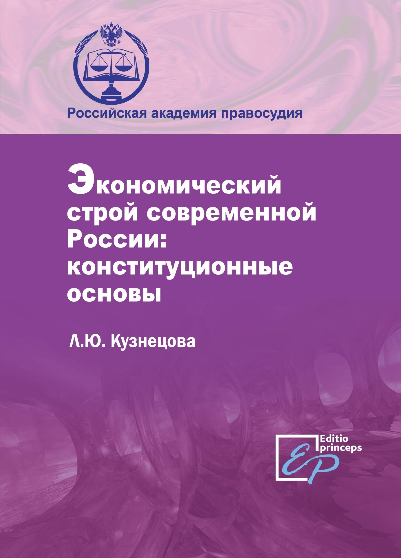 Л. Ю. Кузнецова Экономический строй современной России: конституционные основы цены